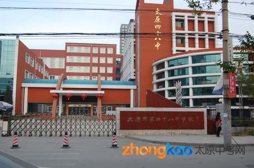 太原四十八中高中部-太原市第三实验中费用高中天津v费用图片