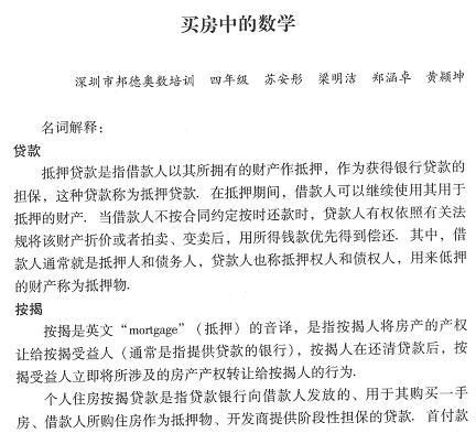 小学数学论文范文2篇 432 x 403 (38424)-数学论文结尾