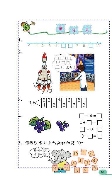 人教版一年级数学上册 6 10的认识和加减法图片
