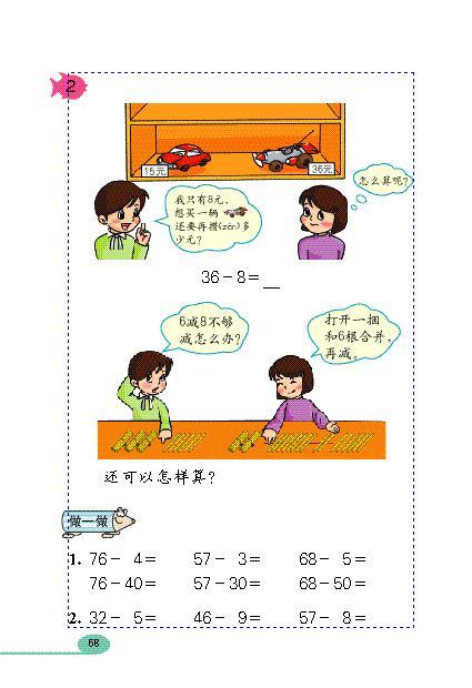 人教版一年级数学下册 100以内的加法和减法 一图片