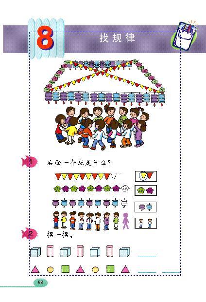 人教版一年级数学下册 找规律图片