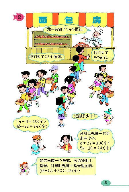 人教版二年级数学下册 解决问题图片