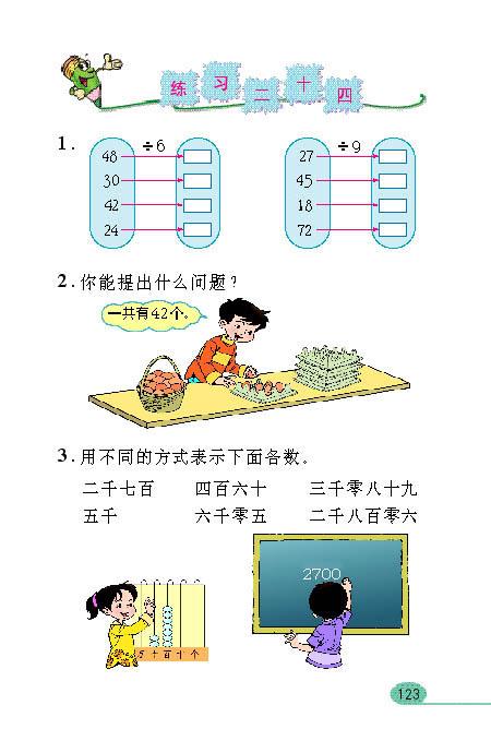 人教版二年级数学下册 总复习图片