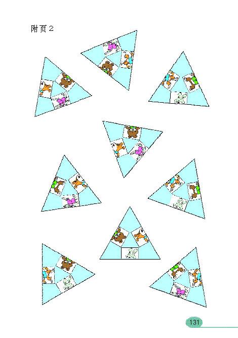 人教版二年级数学下册 附页图片