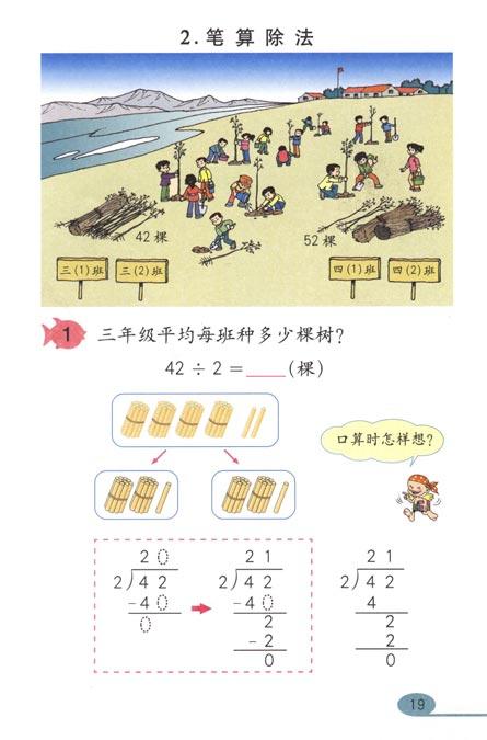人教版三年级数学下册 除数是一位数的除法图片
