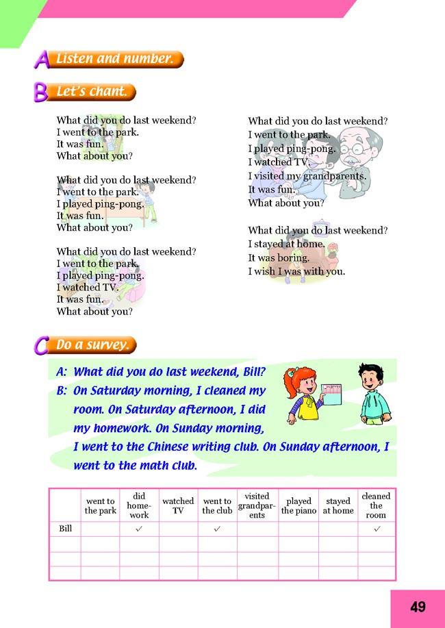 人教版新起点小学英语五年级下册 lesson73