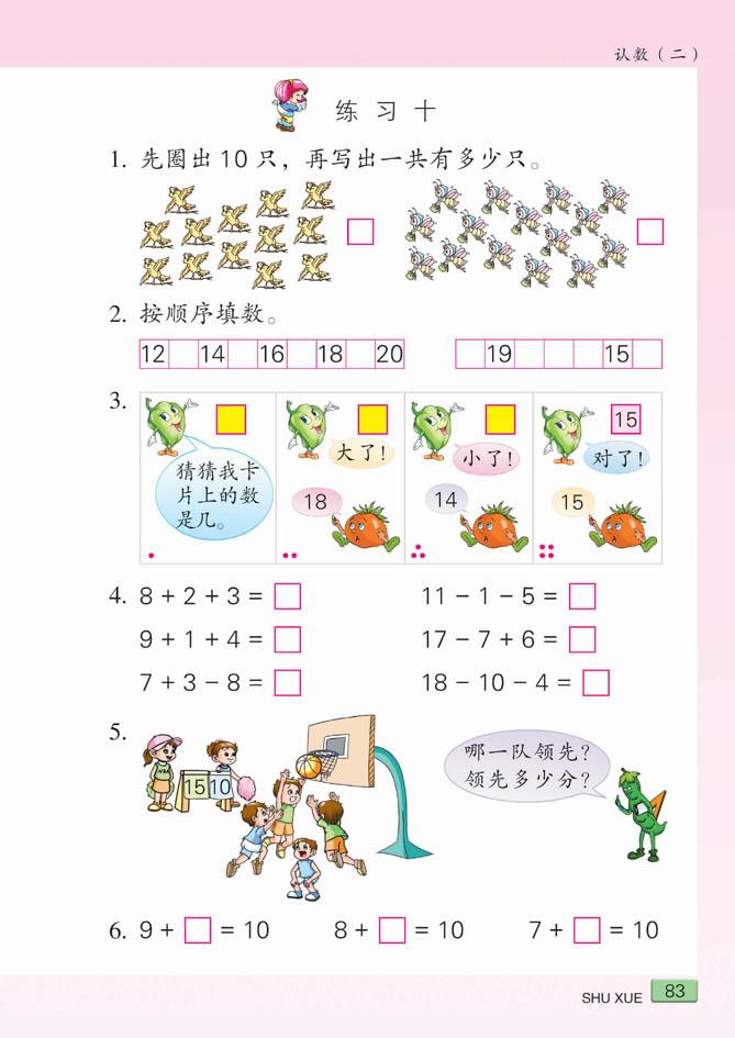 一年级数学上册教案苏教版_苏教版小学数学一年级上册数一数教学设计 _一年级