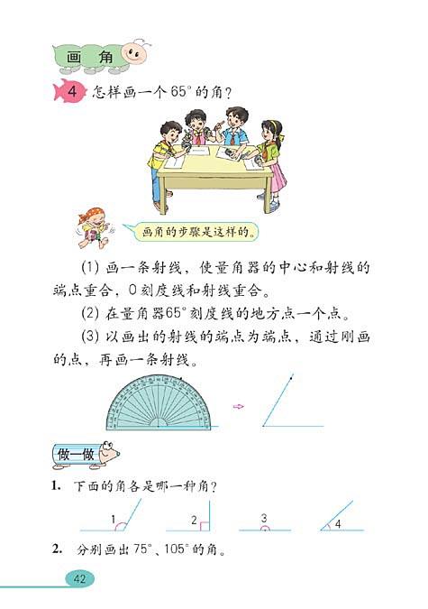 人教版四年级数学上册 角的度量图片
