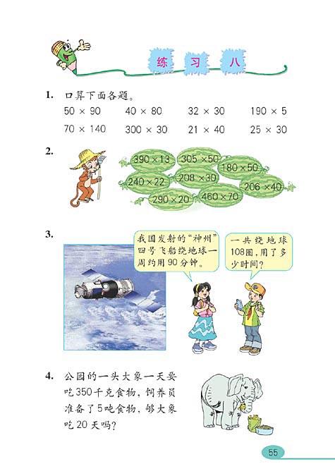 人教版四年级数学上册 三位数乘两位数图片
