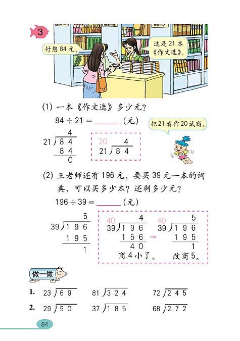 济南,人教版,电子课本,数学教材,四年级,上册