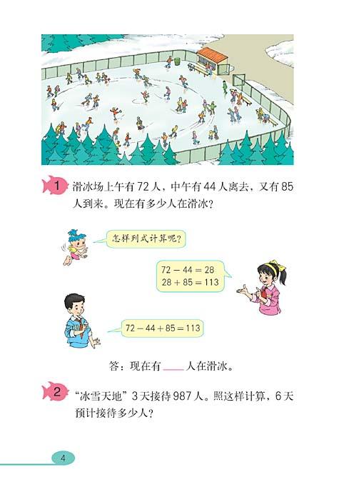 人教版四年级数学下册 四则运算图片