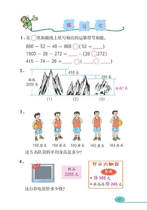 人教版四年级数学下册 运算定律与简便计算图片