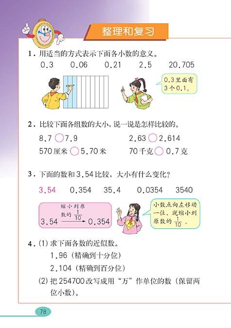人教版四年级数学下册 小数的意义和性质图片