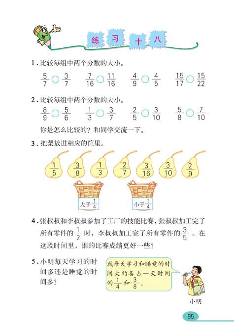 人教版五年级数学下册 分数的意义和性质图片