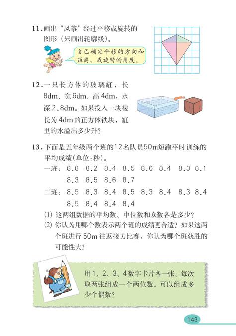 人教版五年级数学下册 总复习图片