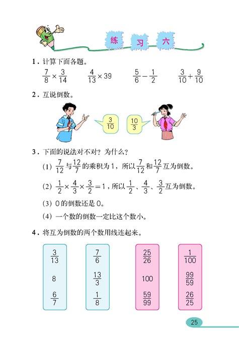 人教版六年级数学上册 分数乘法图片
