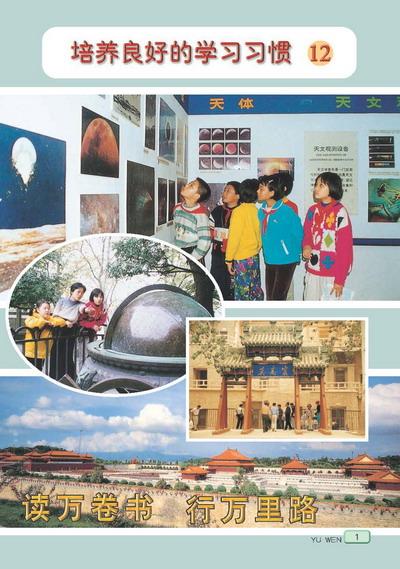作文六下册苏教版小学语文培养良好的学习习小学生年级了知图片