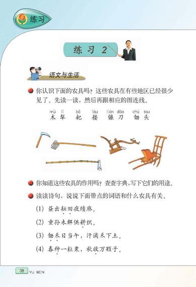 苏教版语文六年级下册课本――练习2