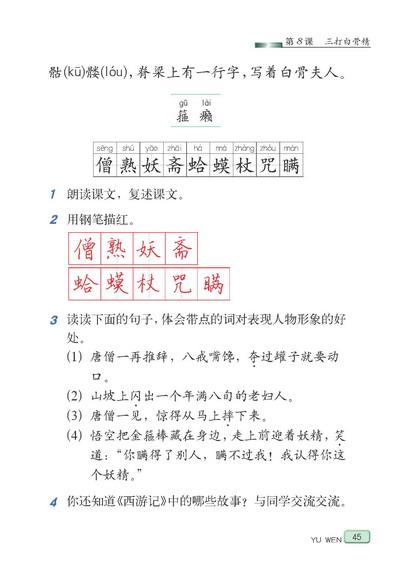 苏教版语文六年级下册课本――三打白骨精