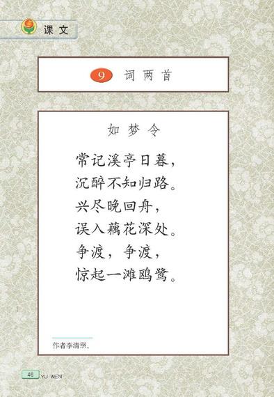 苏教版语文六年级下册课本――词两首