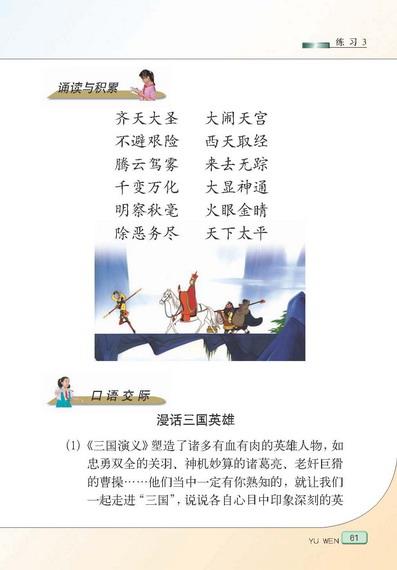 苏教版语文六年级下册课本――练习3