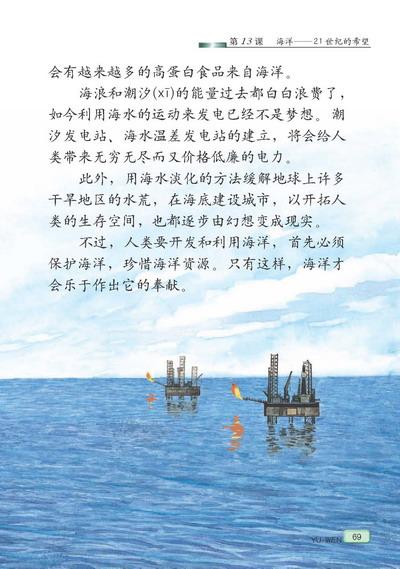 苏教版语文六年级下册课本――21世纪的希望