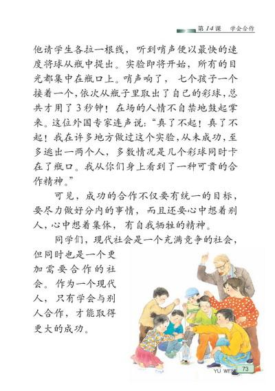 苏教版语文六年级下册课本――学会合作