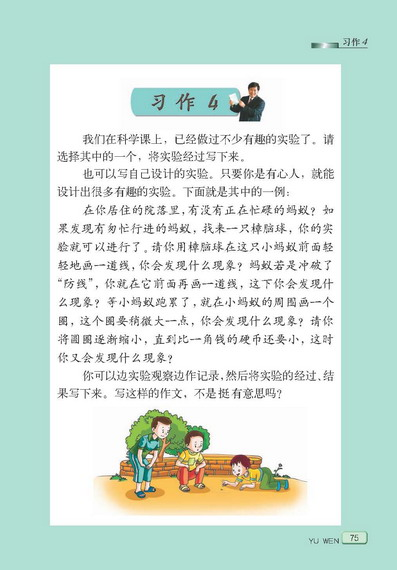 苏教版语文六年级下册课本――习作4