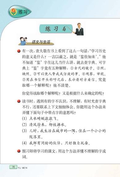 苏教版语文六年级下册课本――练习4