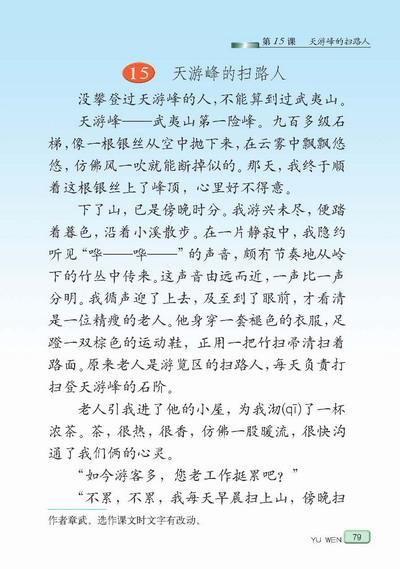 苏教版语文六年级下册课本――天游峰的扫路人