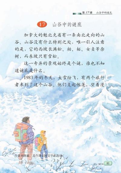 苏教版语文六年级下册课本――山谷中的谜底