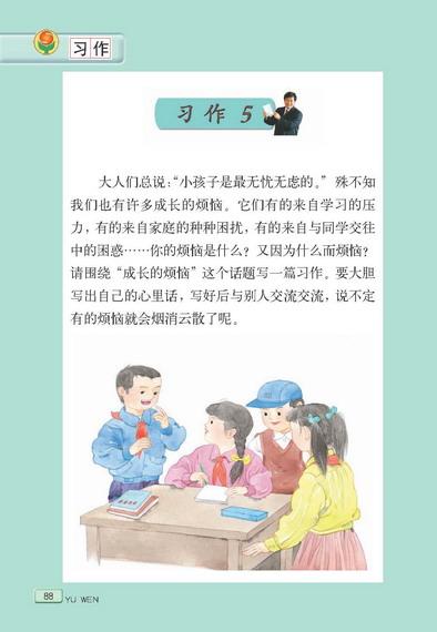 苏教版语文六年级下册课本――习作5
