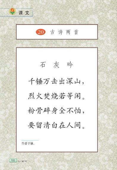 苏教版语文六年级下册课本――古诗两首