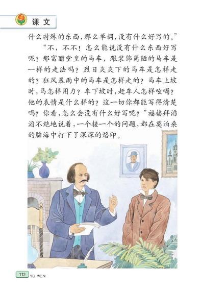 苏教版语文六年级下册课本――莫泊桑拜师