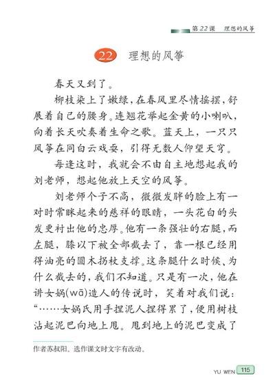 苏教版语文六年级下册课本――理想的风筝