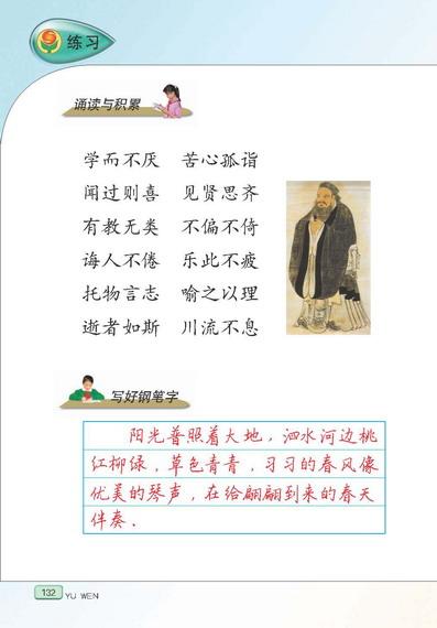 苏教版语文六年级下册课本――练习7