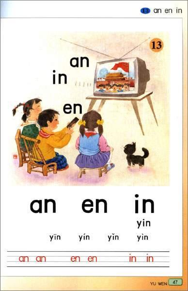 苏教版一年级语文上册 汉语拼音20