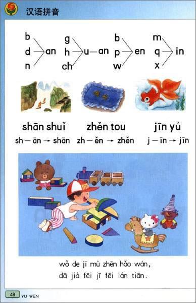 苏教版一年级语文上册 汉语拼音21