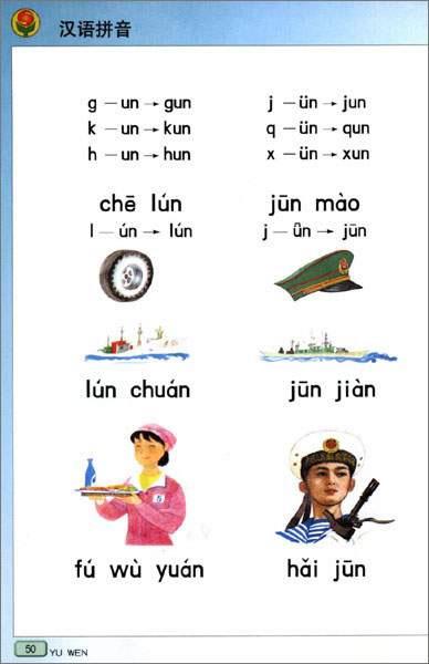 苏教版一年级语文上册 汉语拼音22