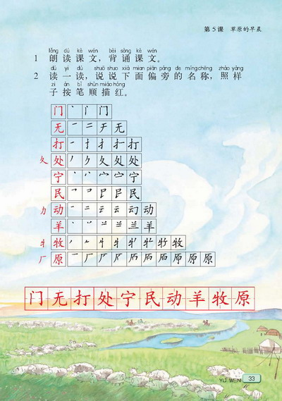 苏教版一年级语文下册 练习2