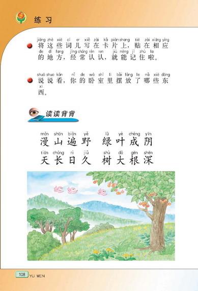 苏教版一年级语文下册 练习8