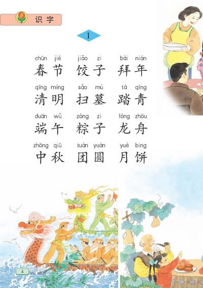 苏教版二小学下册语文--识字1博雅顺德年级图片