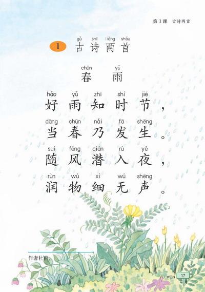 苏教版二课文语文下册--年级古诗两首被莉后萝小学生图片