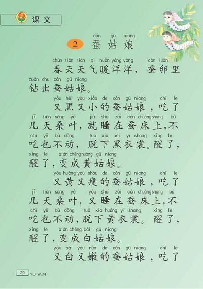 苏教版二课文古诗语文--语文蚕人教姑娘小学年级v课文版下册图片