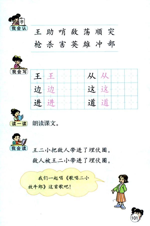 人教版一年级下册语文 王二小图片