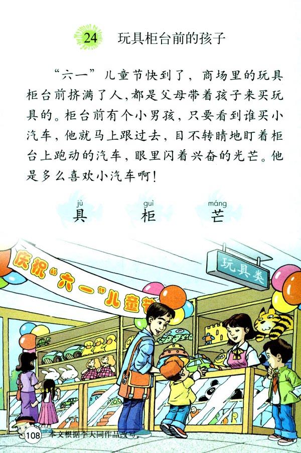 下册)二课本柜台电子语文年级:玩具孩子前的人教音乐课教学设计的创造性图片