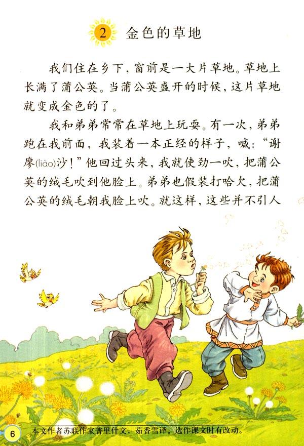 人教)三年级语文上册电子课本:金色的草地 ...