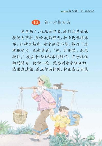 苏教版四年级语文下册 课文第一次抱母亲