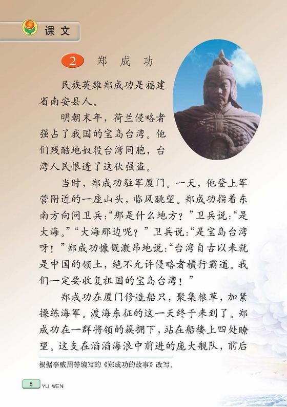 苏教版六年级语文上册——课文郑成功图片