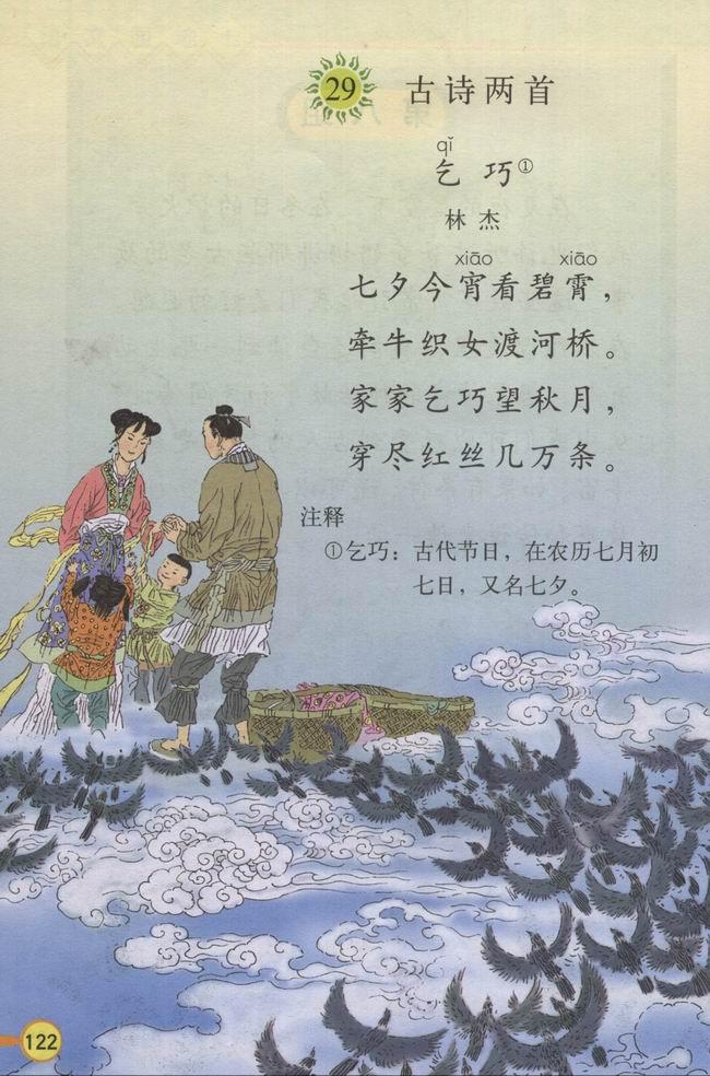 一年级复习题_(人教)三年级语文下册电子课本: 古诗两首-新东方网